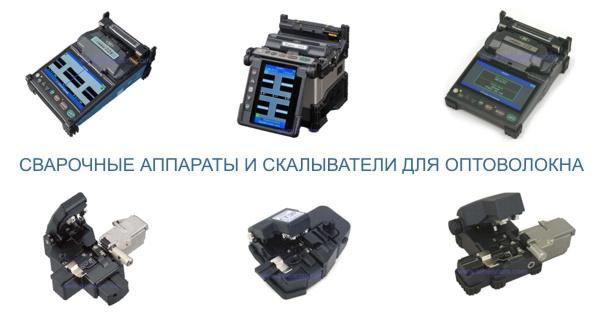 vybor-svarochnogo-apparata-dlja-optovolokna