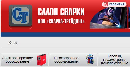 """магазин сварочного оборудования """"Сварка-Трейдинг"""""""