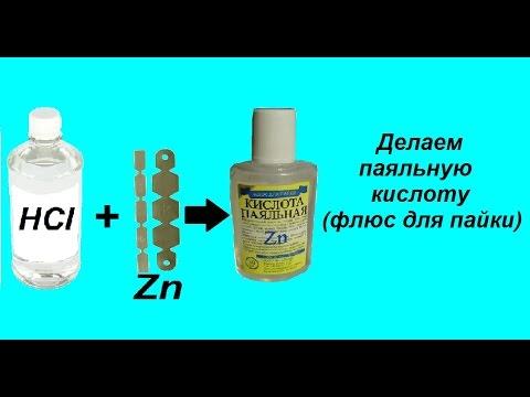 dlja-chego-nuzhna-pajalnaja-kislota_1