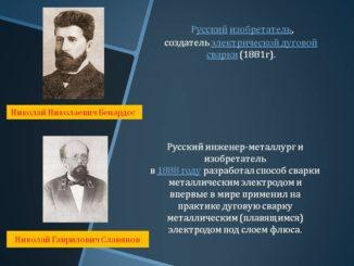 0012-012-Russkij-izobretatel