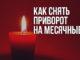 Kak_snyat_lyubovnyy_privorot_na_mesyachnye_7