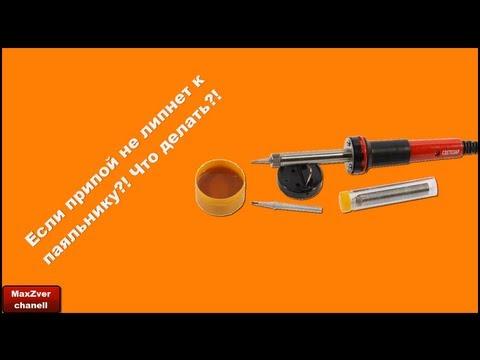 pochemu-pripoj-ne-lipnet-k-pajalniku-2